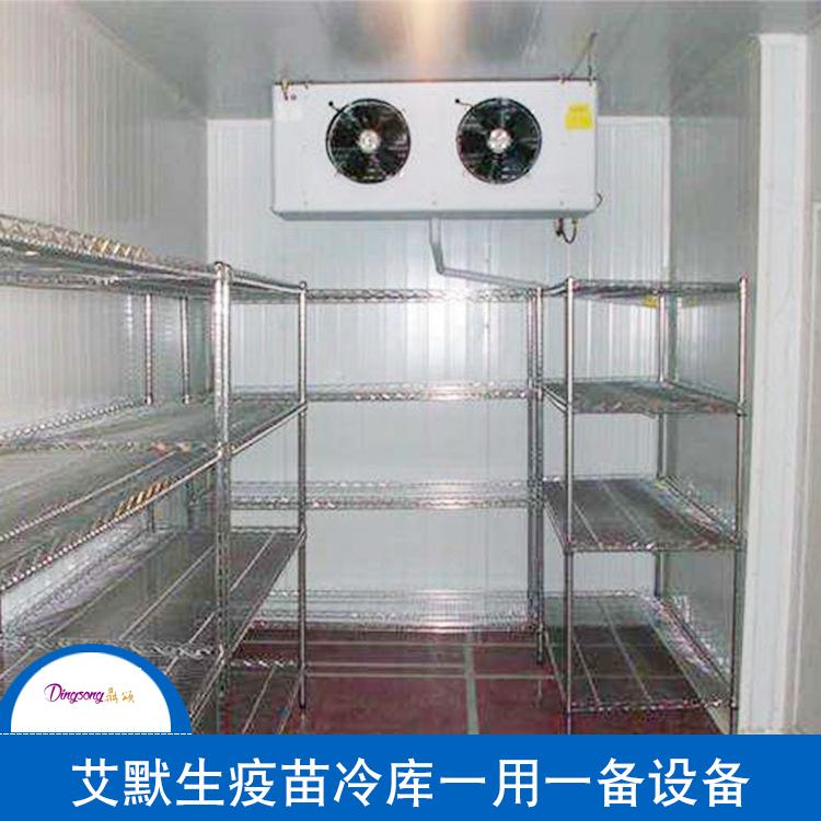 艾默生一用一备疫苗冷库安装设备冷库设备机组