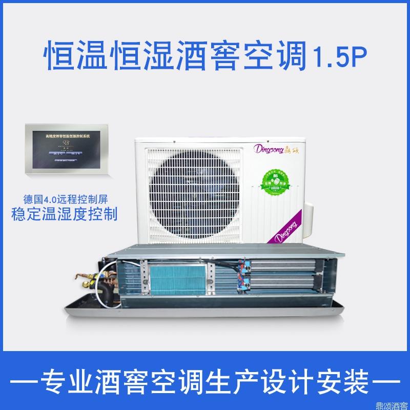 酒窖空调(1.5P)